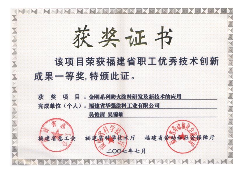 2007年荣获福建省职工优秀技术创新成果一等奖