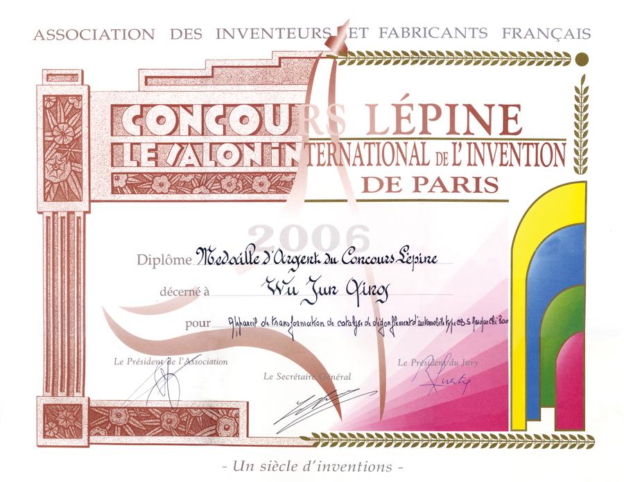 2006法国巴黎国际发明展获奖证书