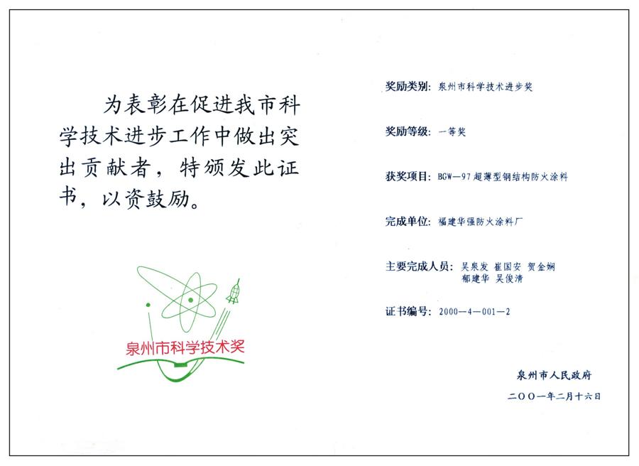 2001年BGW-97超薄型防火yabo17荣获泉州市科学技术优